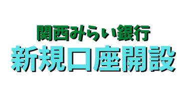 【新銀行が発足】りそなグループ「関西みらい銀行」で新規口座開設