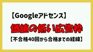 グーグルアドセンス40回不合格