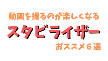 【初心者必見】動画がブレないおすすめスタビライザー機種6選
