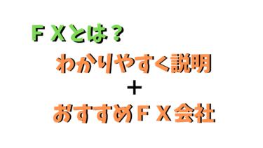 FXとはなに?わかりやすく解説。間違わないFX会社選び