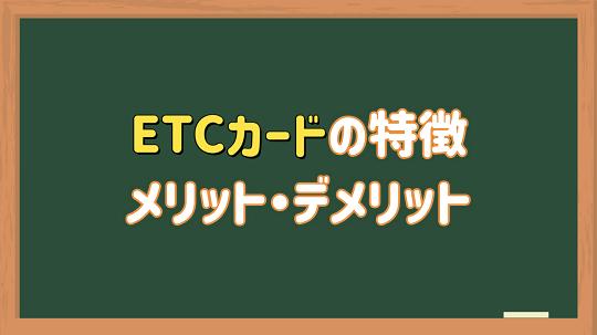 ETC協同組合のETCカードの特徴とメリット・デメリット