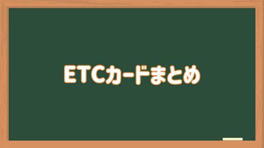 ETCカードまとめ