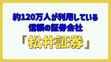 【松井証券】株式投資をするなら口コミ信頼実績のココ