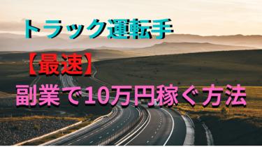【最速】トラック運転手が副業で10万円を稼ぐ方法【実体験】