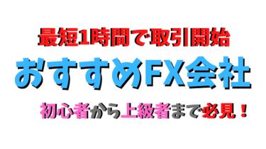 【申込は簡単5分】最短1時間で取引がスタートできるFX会社
