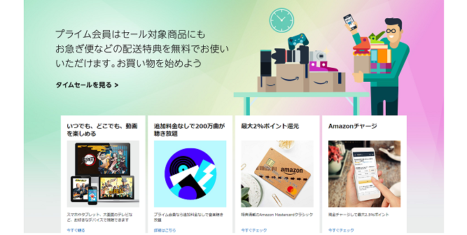 Amazon Prime(アマゾンプライム)※30日間無料体験