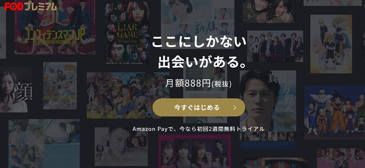 フジテレビ公式【FODプレミアム】※初回2週間無料
