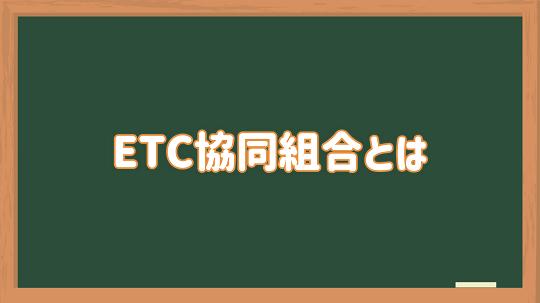ブラックOK!審査なしで申込むなら「ETC協同組合」