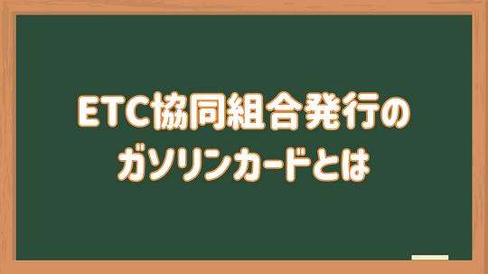 TC協同組合が発行するガソリンカードはどんな商品なのか