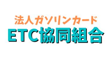 ETC協同組合発行の法人ガソリンカード【個人事業主も可能】