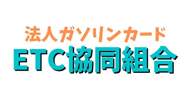 ETC協同組合