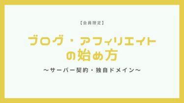 サーバー契約・独自ドメインでブログ・アフィリエイトのはじめ方【会員限定】