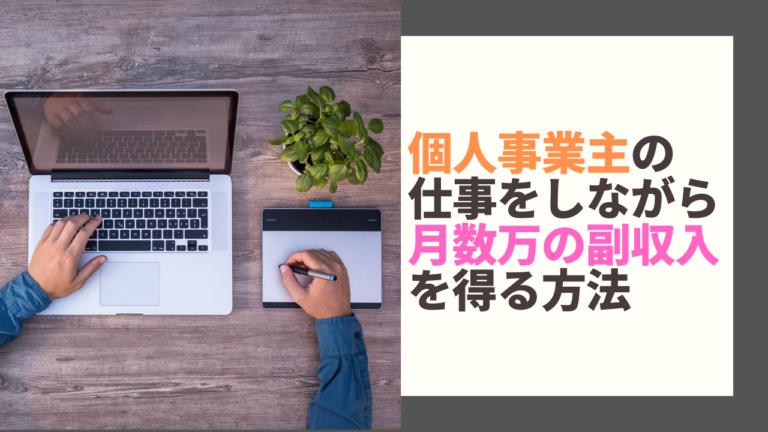 個人事業主の仕事をしながら月数万円の副収入を得る方法